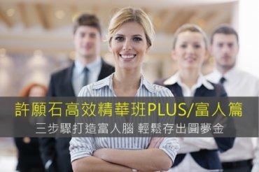 圓夢商品-許願石高效精華班PLUS富人篇  1/21 立即報名